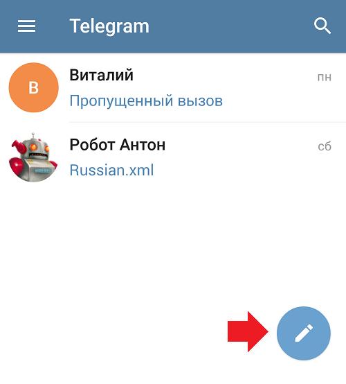 Как в телеграмме сделать секретный чат фото 141