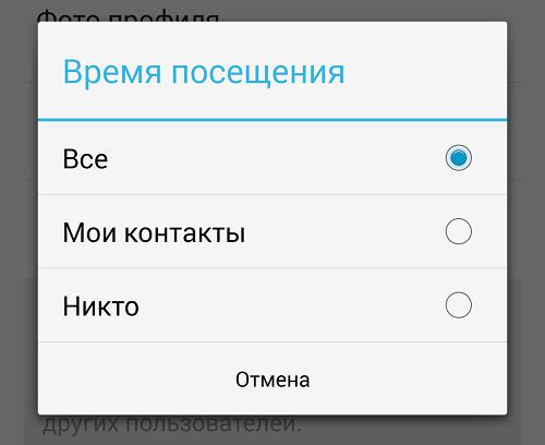 394Почему в whatsapp не показывает время последнего визита