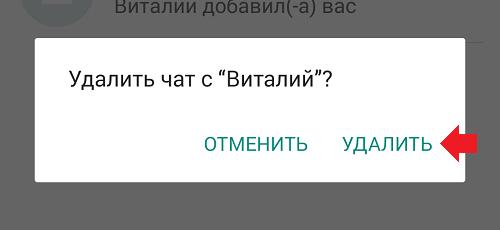 Если в вотсапе удалить непрочитанное сообщение