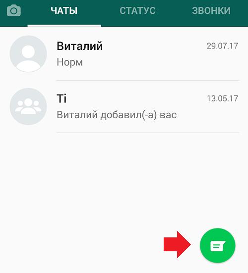 Картинки по запросу Whatsapp создать новый чат