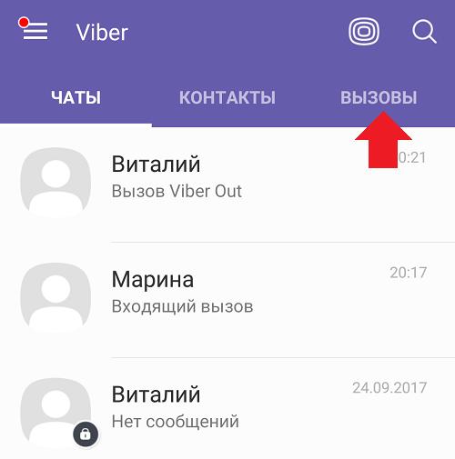 Картинки по запросу как удалить пропущенный звонок планшете